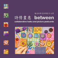 Between: Collaborative Haiku and Picture Postcards / 詩情畫意:遊走於俳句和明信片之間