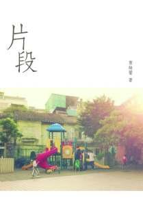 片段:賀綾聲散文集