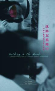 bathing-in-the dark