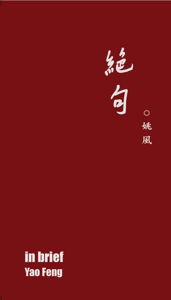 絕句:姚風詩集 / In Brief: Poems by Yao Feng