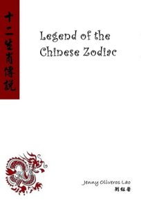 legend-of-the-chinese-zodiac