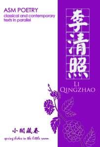 li-qingzhao