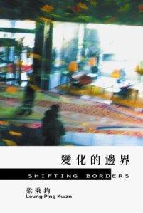 shifting-borders