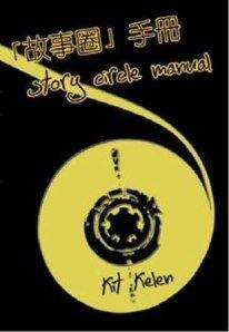 story-circle-manual-2