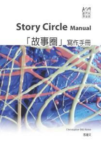 story-circle-manual-3
