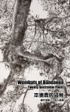 Wombats of Bundanon: Twenty Australian Poets / 本德農的袋熊:當代澳洲二十詩人選集