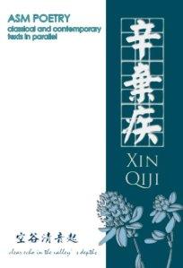 xin-qiji