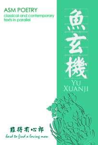 yu-xuanji